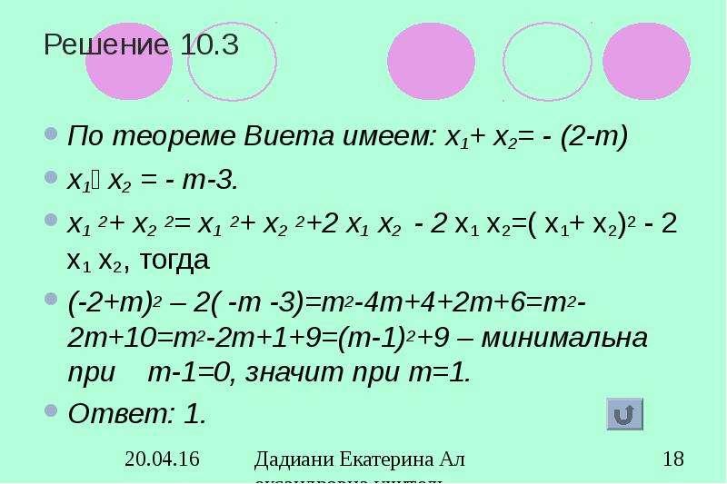 Решение 10. 3 По теореме Виета имеем: х1+ х2= - (2-т) х1⋅ х2 = - т-3. х1 2+ х2 2= х1 2+ х2 2+2 х1 х2