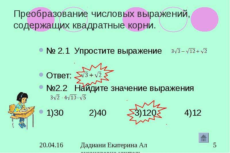 Преобразование числовых выражений, содержащих квадратные корни. № 2. 1 Упростите выражение Ответ: №2