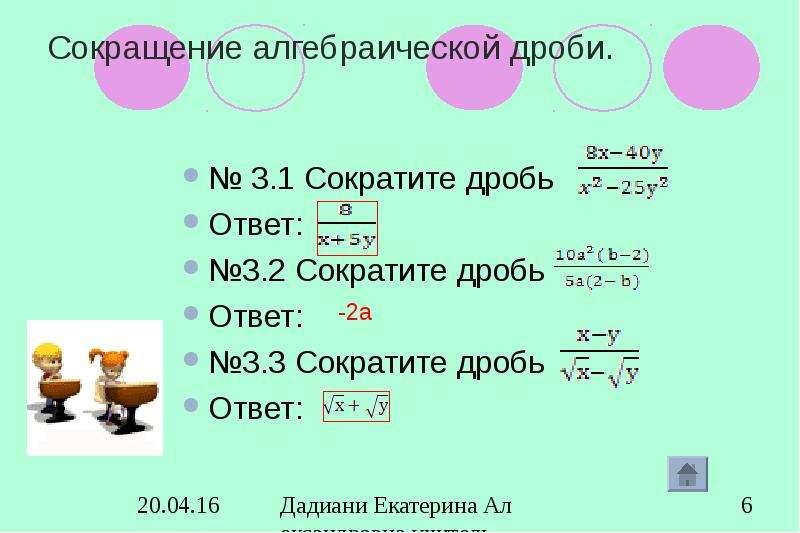 Сокращение алгебраической дроби. № 3. 1 Сократите дробь Ответ: №3. 2 Сократите дробь Ответ: №3. 3 Со