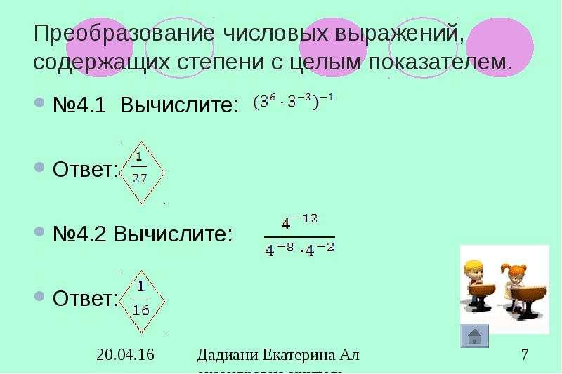 Преобразование числовых выражений, содержащих степени с целым показателем. №4. 1 Вычислите: Ответ: №