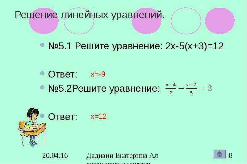 Решение линейных уравнений. №5. 1 Решите уравнение: 2х-5(х+3)=12 Ответ: №5. 2Решите уравнение: Ответ