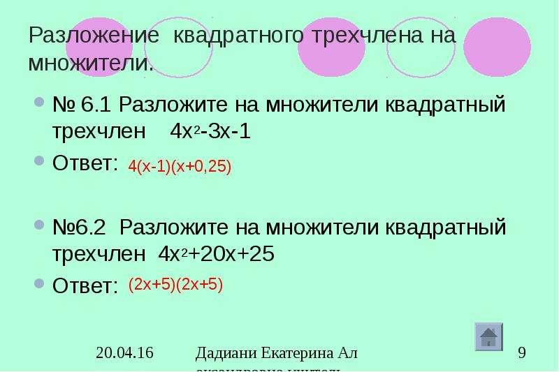 Разложение квадратного трехчлена на множители. № 6. 1 Разложите на множители квадратный трехчлен 4х2