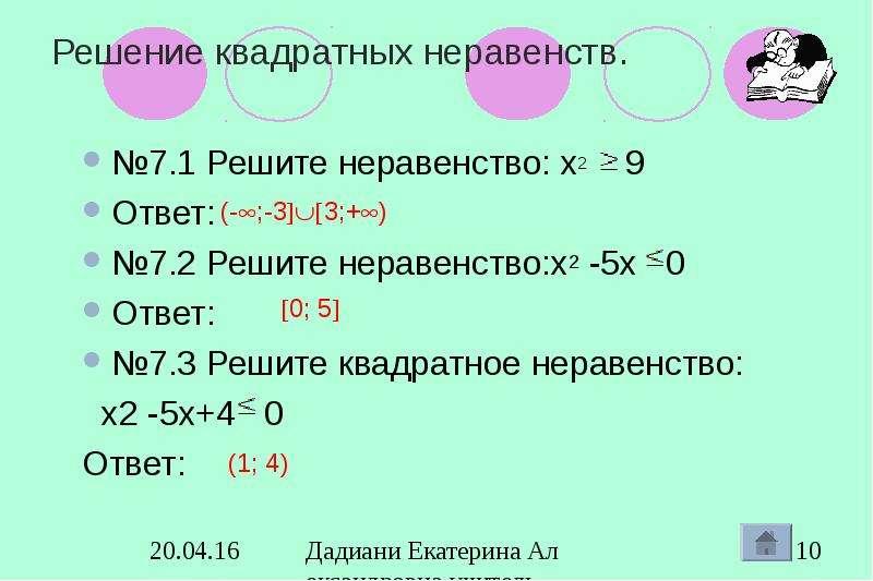 Решение квадратных неравенств. №7. 1 Решите неравенство: х2 9 Ответ: №7. 2 Решите неравенство:х2 -5х