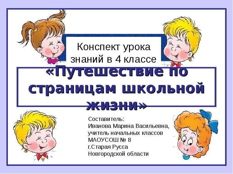 Презентация Путешествие по страницам школьной жизни