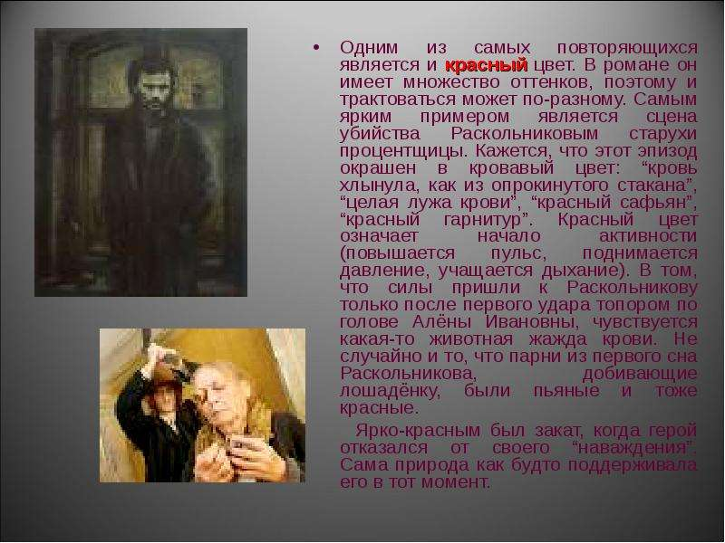 a character analysis on raskolnikov in crime and punishment