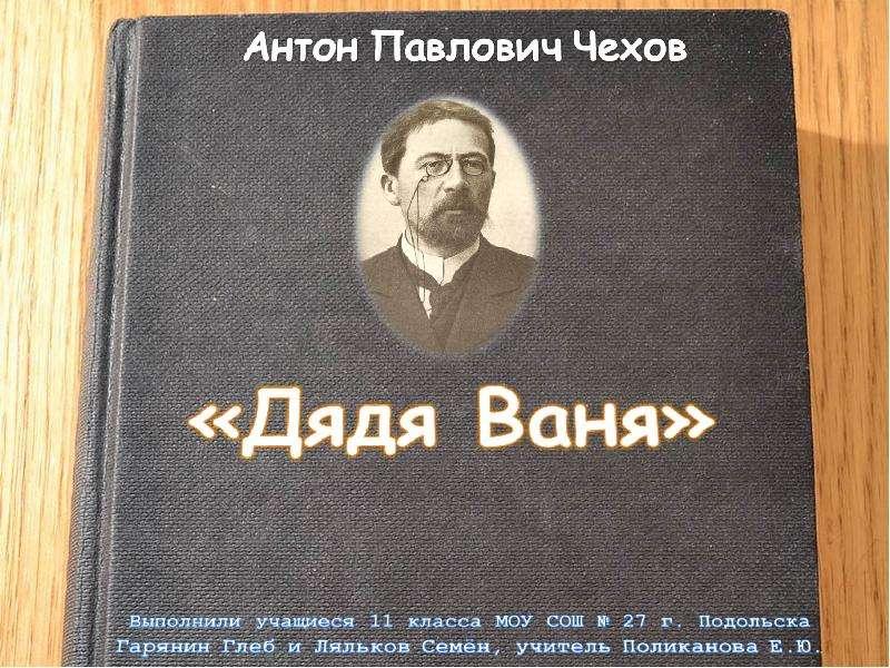 Антон Павлович Чехов «Дядя Ваня»