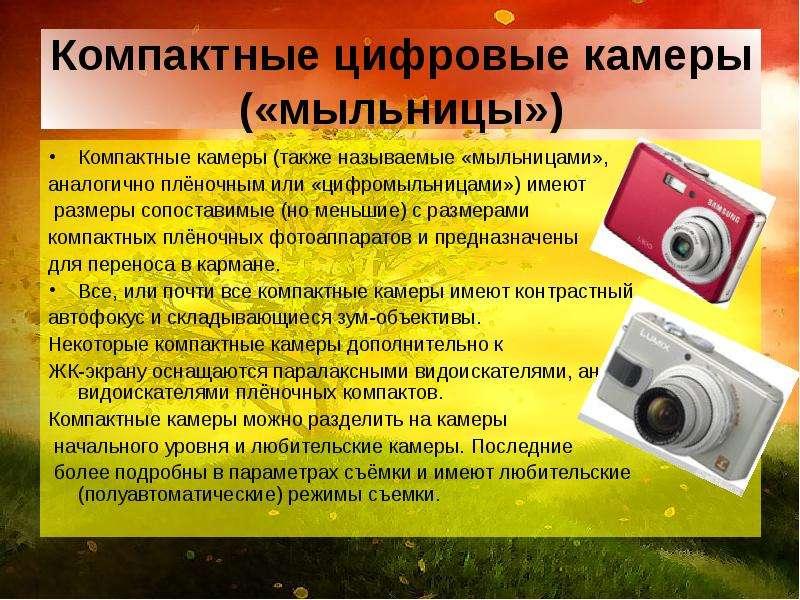 утверждают, что важные параметры цифрового фотоаппарата картинки