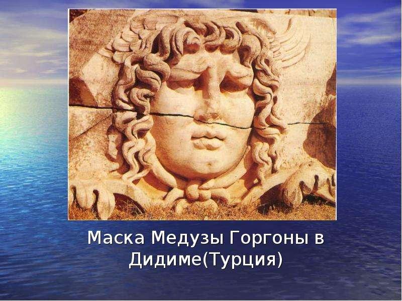 Маска Медузы Горгоны в Дидиме(Турция)