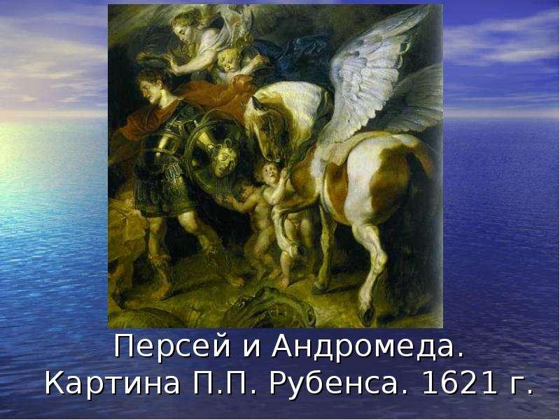 Персей и Андромеда. Картина П. П. Рубенса. 1621 г.