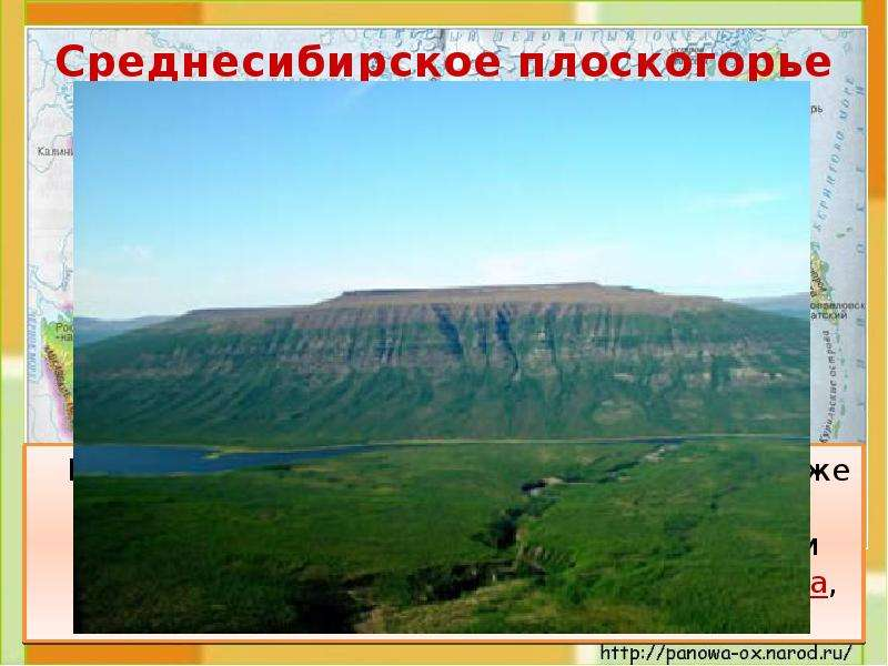 Среднесибирское плоскогорье Плоскогорье – это место с равнинной или холмистой поверхностью, лежащее