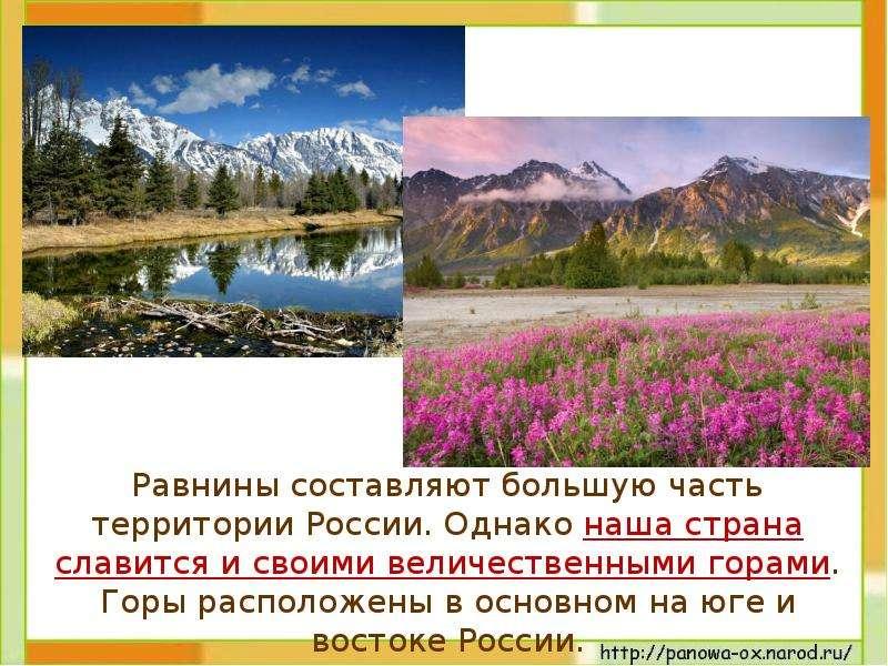 Равнины составляют большую часть территории России. Однако наша страна славится и своими величествен