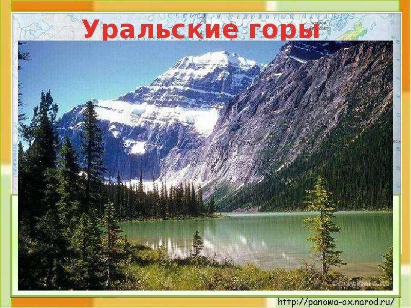 Протянулись с севера на юг через всю террито-рию России. В старину их величали «Каменный пояс Земли