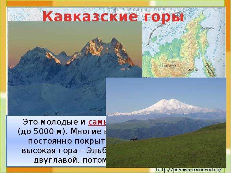 Это молодые и самые высокие горы России (до 5000 м). Многие вершины и склоны этих гор постоянно покр