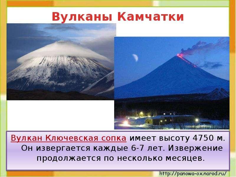Вулкан Ключевская сопка имеет высоту 4750 м. Он извергается каждые 6-7 лет. Извержение продолжается