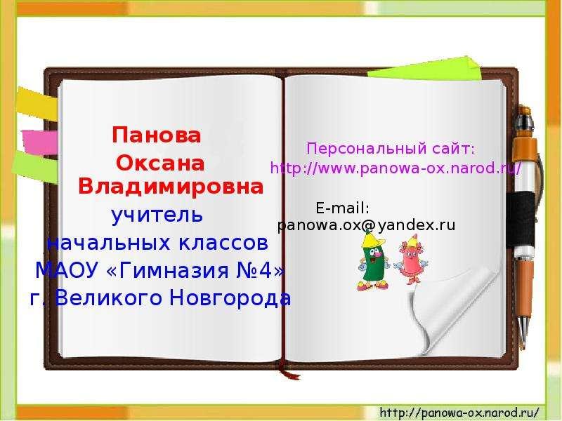 Равнины и горы России, слайд 21