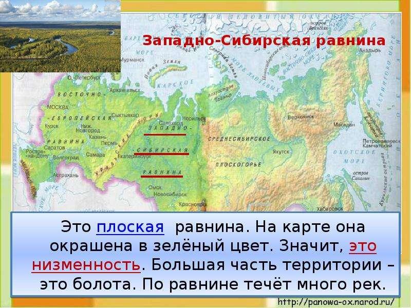 Западно-Сибирская равнина Это плоская равнина. На карте она окрашена в зелёный цвет. Значит, это низ