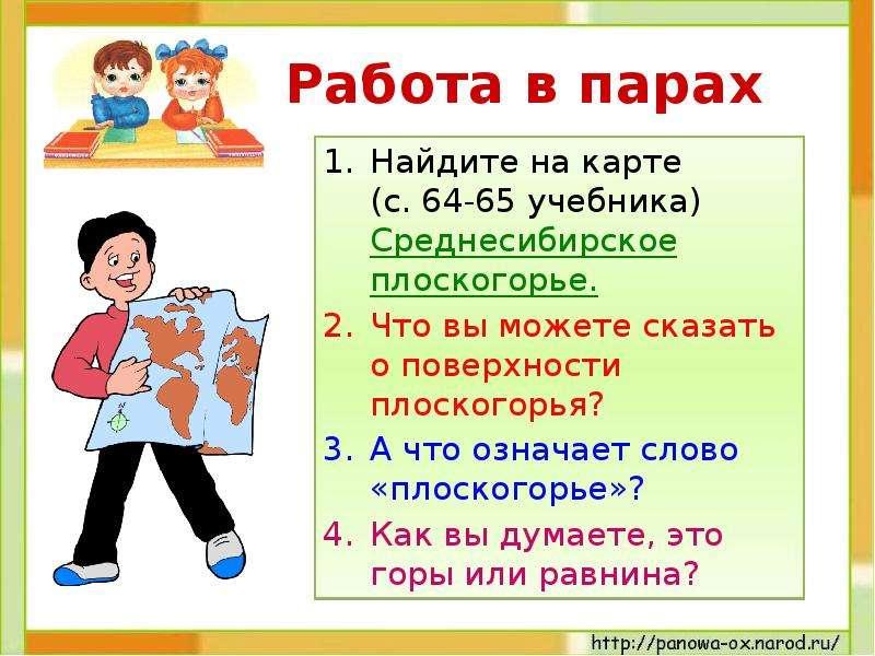 Работа в парах Найдите на карте (с. 64-65 учебника) Среднесибирское плоскогорье. Что вы можете сказа