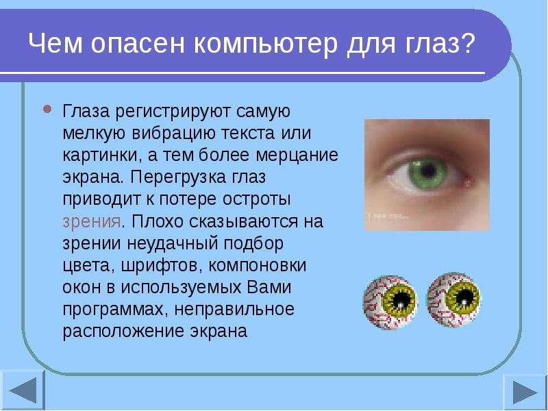 Вред компьютера глазам картинки являются самыми