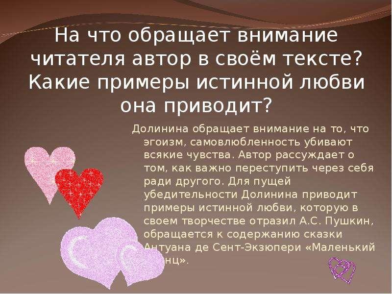 На что обращает внимание читателя автор в своём тексте? Какие примеры истинной любви она приводит? Д