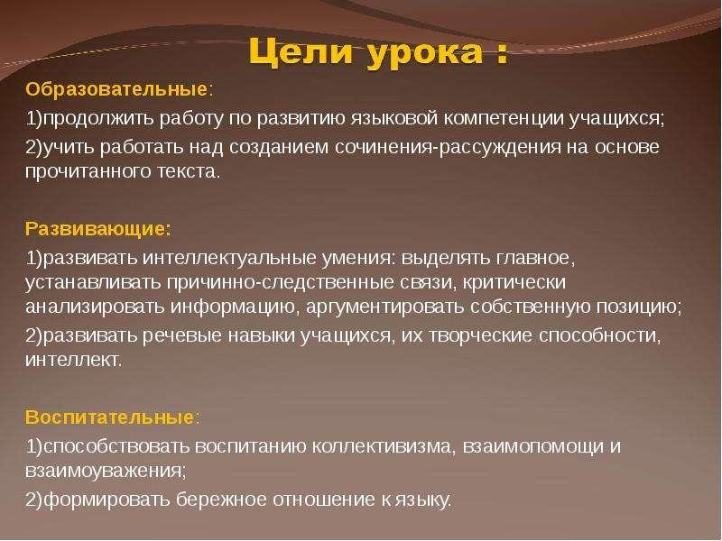 Образовательные: 1)продолжить работу по развитию языковой компетенции учащихся; 2)учить работать над