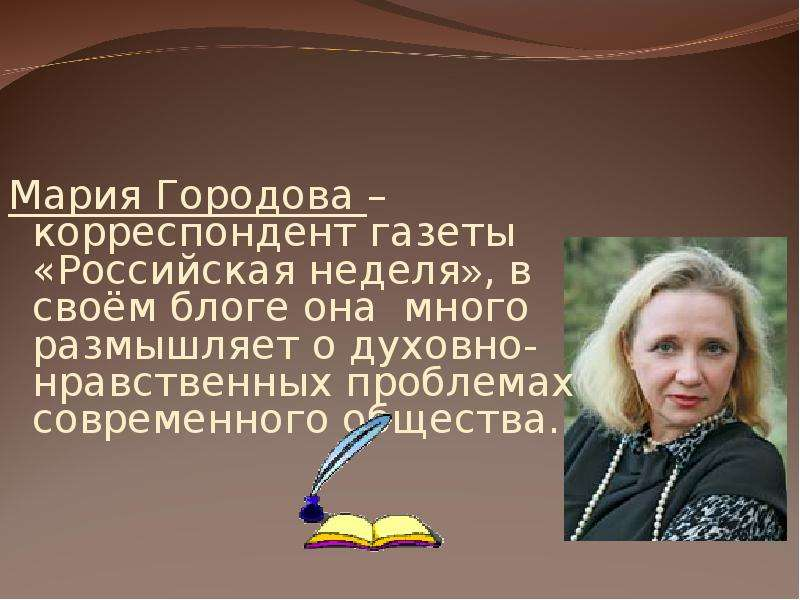 Мария Городова – корреспондент газеты «Российская неделя», в своём блоге она много размышляет о духо