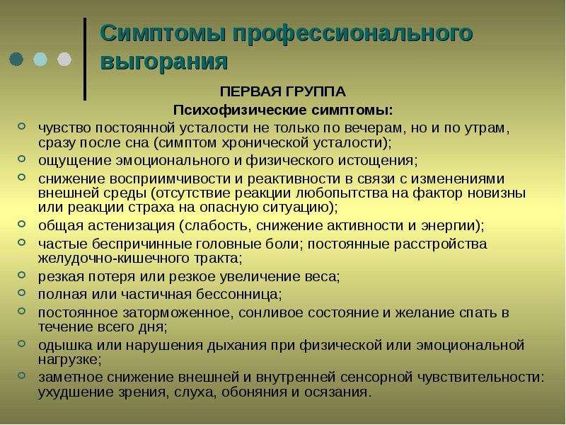 Симптомы профессионального выгорания ПЕРВАЯ ГРУППА Психофизические симптомы: чувство постоянной уста