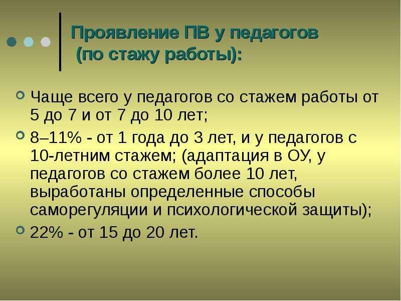 Проявление ПВ у педагогов (по стажу работы): Чаще всего у педагогов со стажем работы от 5 до 7 и от