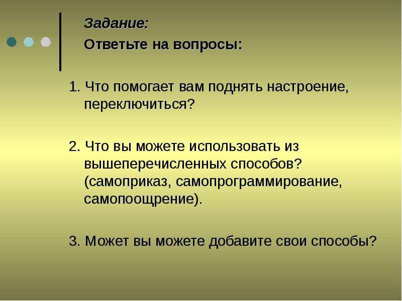 Задание: Задание: Ответьте на вопросы: 1. Что помогает вам поднять настроение, переключиться? 2. Что