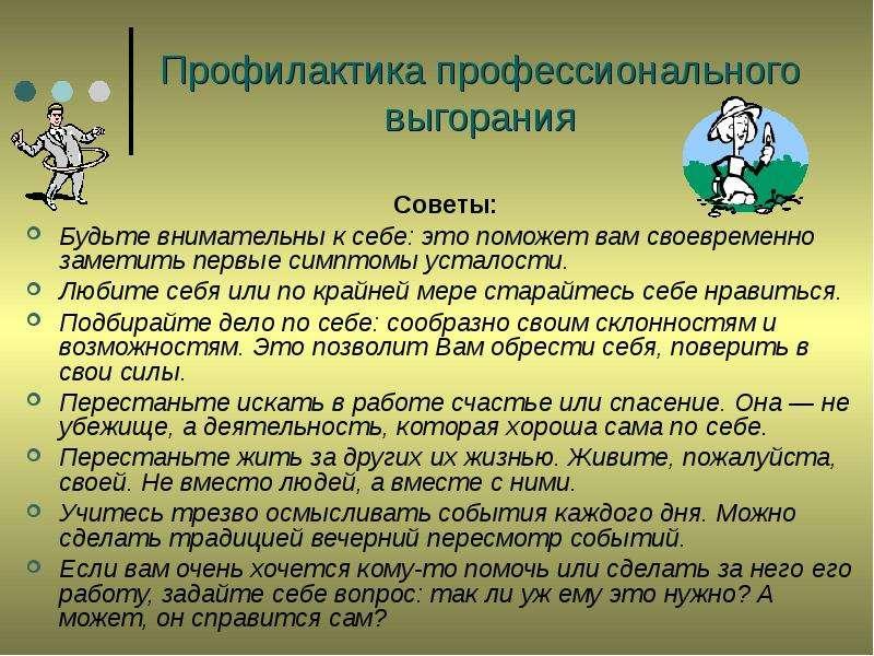 Профилактика профессионального выгорания Советы: Будьте внимательны к себе: это поможет вам своеврем