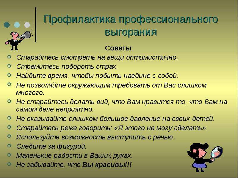 Профилактика профессионального выгорания Советы: Старайтесь смотреть на вещи оптимистично. Стремитес