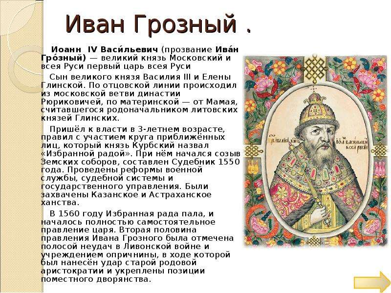 "a biography of ivan iv the tsar of all russians Ivan iv, russian in full ivan was crowned ""tsar and grand prince of all russia"" the title tsar was derived from the latin biography of ivan iv."