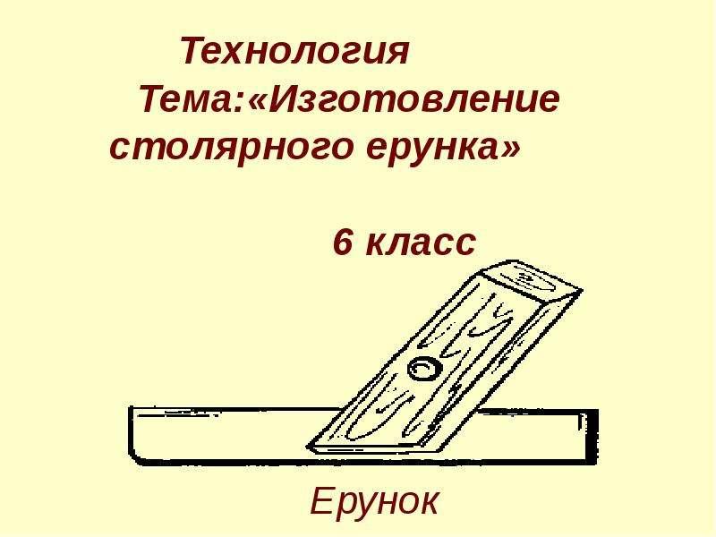 Презентация Изготовление столярного ерунка