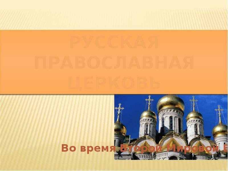 Презентация Русская православная церковь