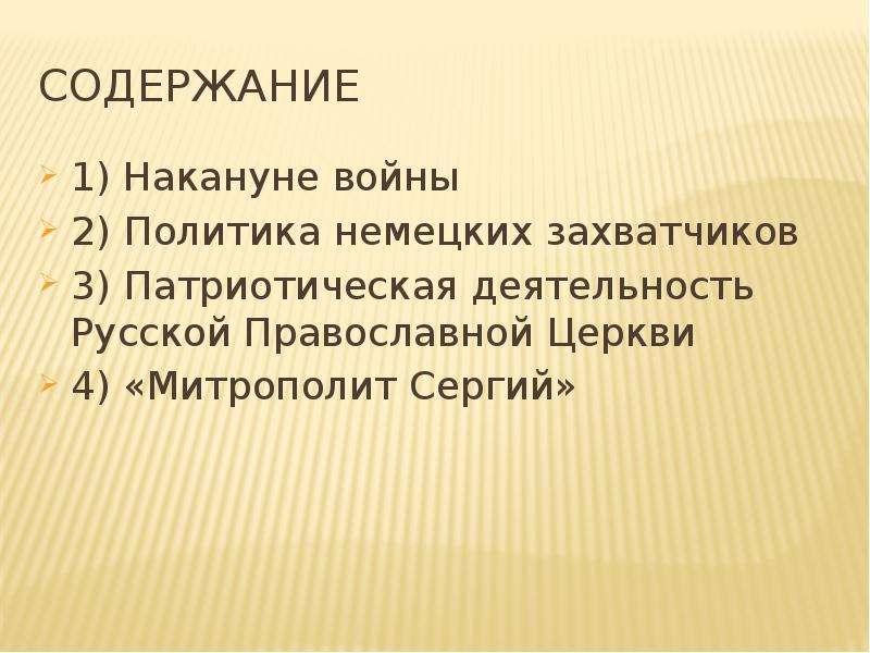 Содержание 1) Накануне войны 2) Политика немецких захватчиков 3) Патриотическая деятельность Русской