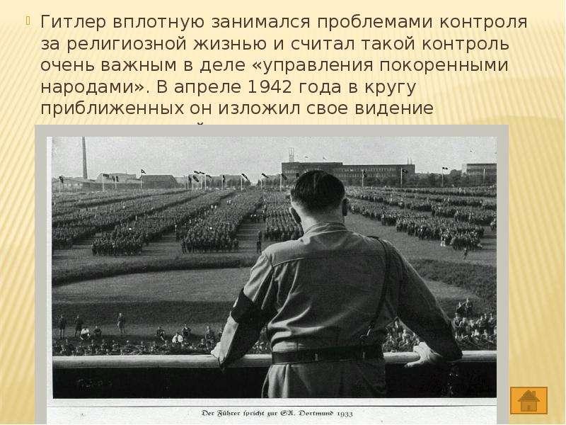 Гитлер вплотную занимался проблемами контроля за религиозной жизнью и считал такой контроль очень ва