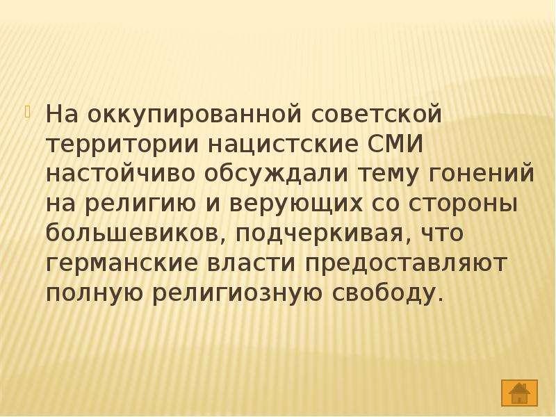 На оккупированной советской территории нацистские СМИ настойчиво обсуждали тему гонений на религию и