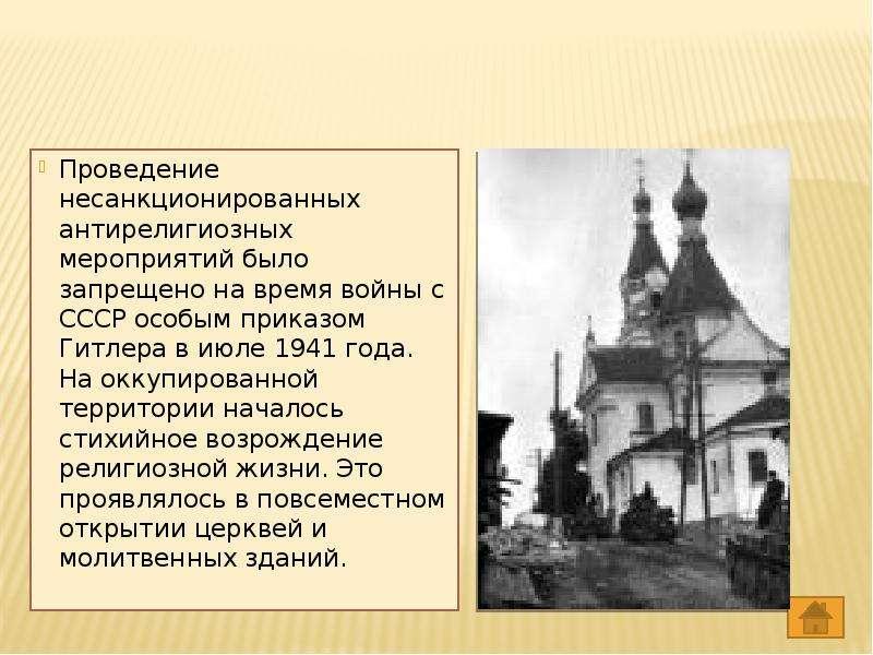 Проведение несанкционированных антирелигиозных мероприятий было запрещено на время войны с СССР особ
