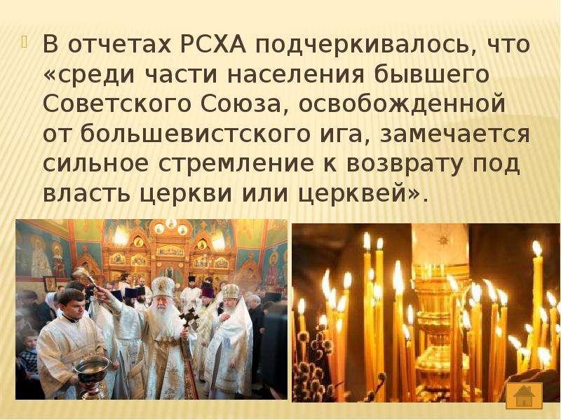 В отчетах РСХА подчеркивалось, что «среди части населения бывшего Советского Союза, освобожденной от