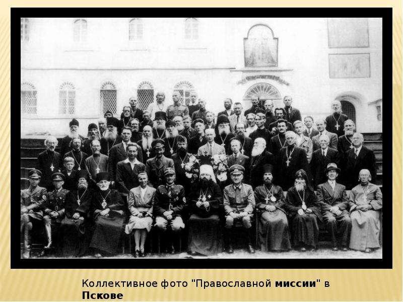 Русская православная церковь, слайд 19