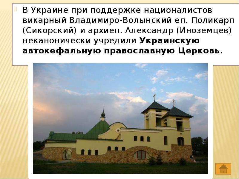 В Украине при поддержке националистов викарный Владимиро-Волынский еп. Поликарп (Сикорский) и архиеп