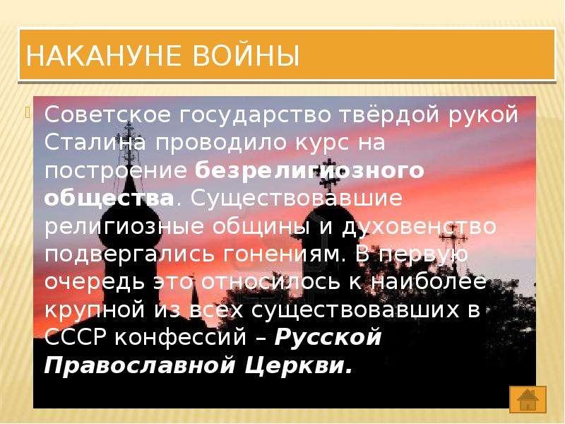 Накануне войны Советское государство твёрдой рукой Сталина проводило курс на построение безрелигиозн