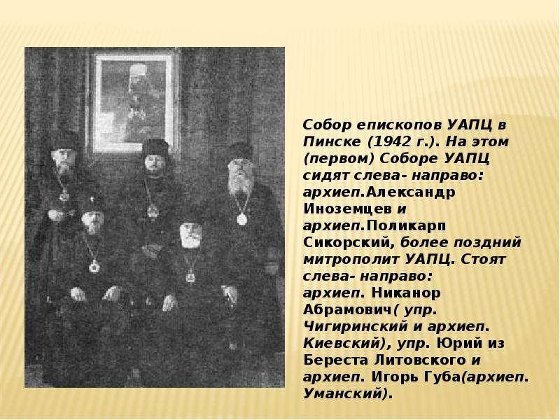 Русская православная церковь, слайд 21
