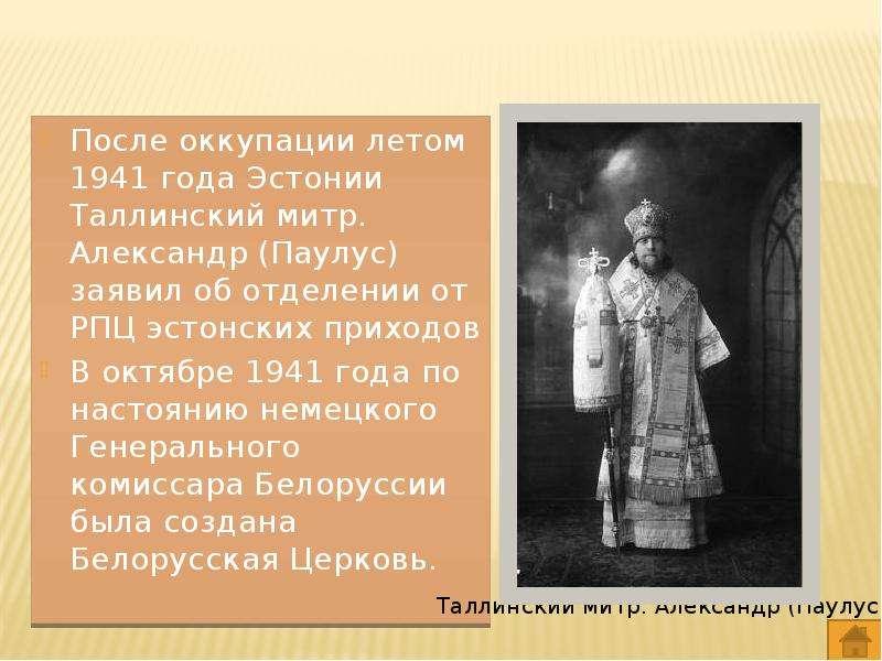 После оккупации летом 1941 года Эстонии Таллинский митр. Александр (Паулус) заявил об отделении от Р