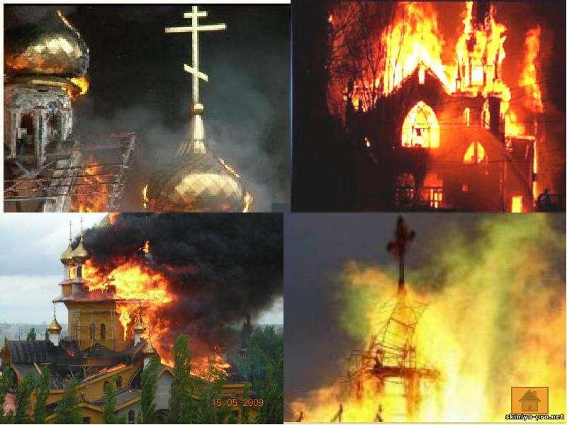 Русская православная церковь, слайд 25