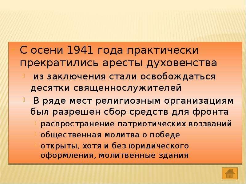 С осени 1941 года практически прекратились аресты духовенства С осени 1941 года практически прекрати