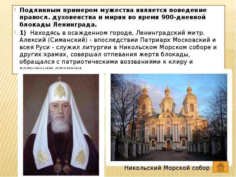 Подлинным примером мужества является поведение правосл. духовенства и мирян во время 900-дневной бло