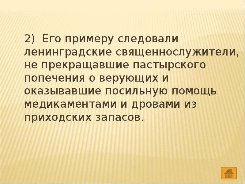 2) Его примеру следовали ленинградские священнослужители, не прекращавшие пастырского попечения о ве