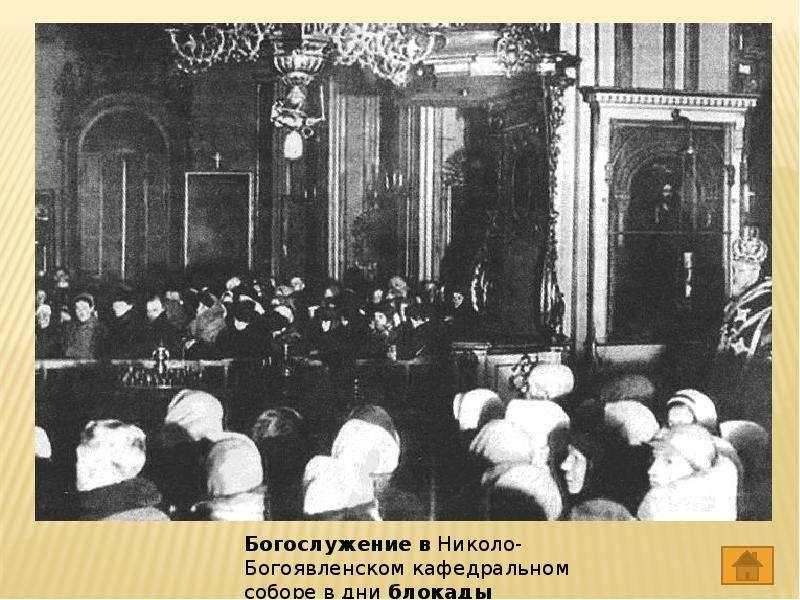 Русская православная церковь, слайд 31