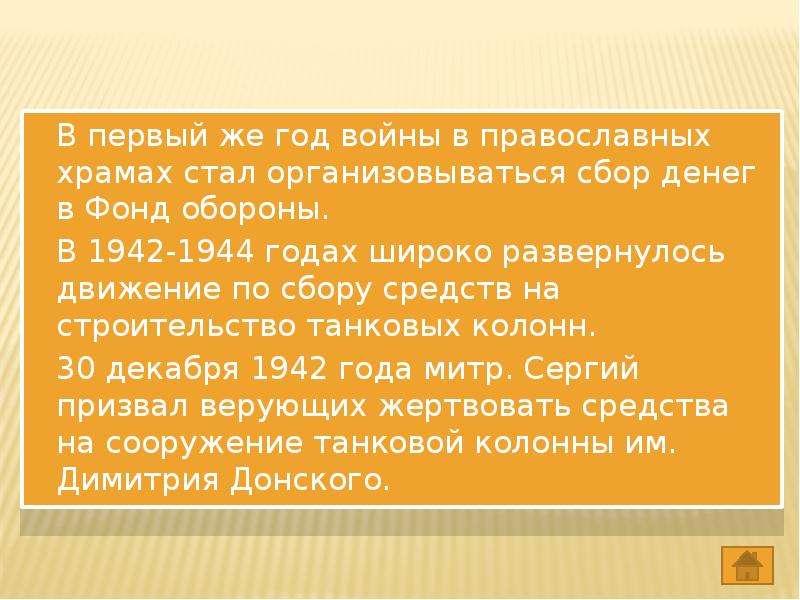 В первый же год войны в православных храмах стал организовываться сбор денег в Фонд обороны. В первы