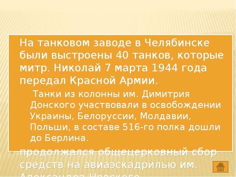 На танковом заводе в Челябинске были выстроены 40 танков, которые митр. Николай 7 марта 1944 года пе